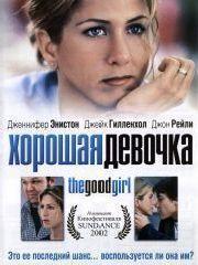 Хорошая девочка – эротические сцены