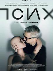 Псих – эротические сцены