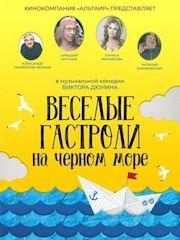 Веселые гастроли на Черном море – эротические сцены
