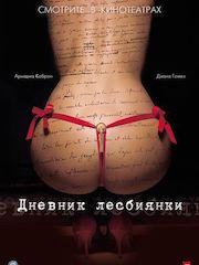 Дневник лесбиянки – эротические сцены