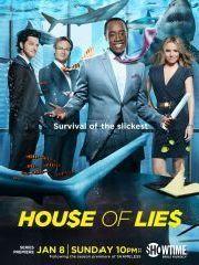 Дом лжи – эротические сцены