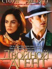 Двойной агент (2004) – эротические сцены