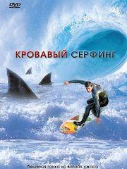 Кровавый серфинг – эротические сцены