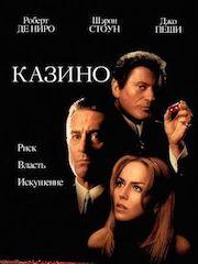 Казино (1995) – эротические сцены