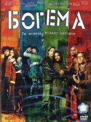 Богема – эротические сцены