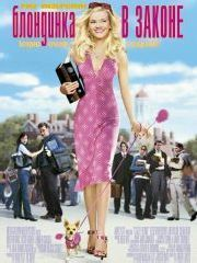 Блондинка в законе – эротические сцены