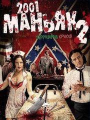 2001 маньяк 2: Территория криков – эротические сцены