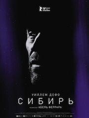 Сибирь – эротические сцены