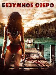 Безумное озеро – эротические сцены