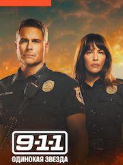 911: Одинокая звезда – эротические сцены