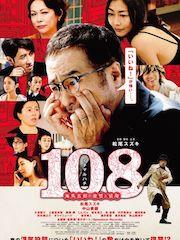 108: Месть и приключения Горо Каибы – эротические сцены