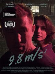 9.8 m/s² – эротические сцены