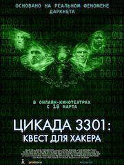 Цикада 3301: Квест для хакера – эротические сцены