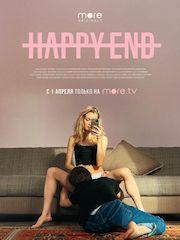 Happy End – эротические сцены