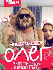 Олег – эротические сцены