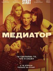 Медиатор – эротические сцены