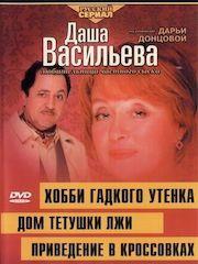 Даша Васильева. Любительница частного сыска - 4 – эротические сцены