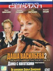 Даша Васильева. Любительница частного сыска - 2 – эротические сцены