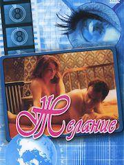 Желание (1998) – эротические сцены