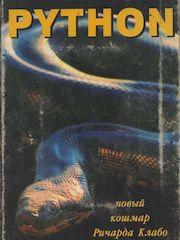 Питон – эротические сцены