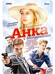 Анка с Молдаванки – эротические сцены