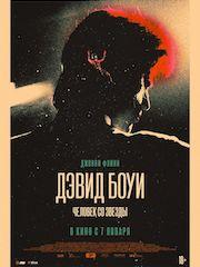 Дэвид Боуи: История человека со звезд – эротические сцены