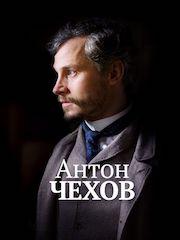 Антон Чехов – эротические сцены