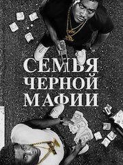 Семья Черной мафии – эротические сцены