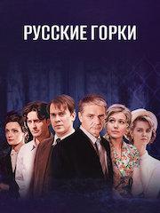 Русские горки – эротические сцены