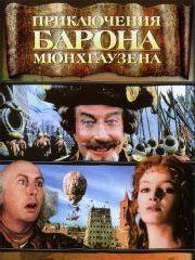 Приключения барона Мюнхаузена – эротические сцены