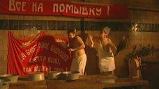 1. Полуголая Оксана Сташенко в бане – Особенности банной политики, или Баня 2
