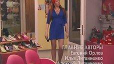 1. Декольте Янины Бугровой – Счастливы вместе