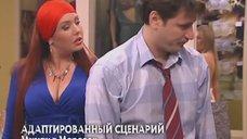 3. Декольте Янины Бугровой – Счастливы вместе