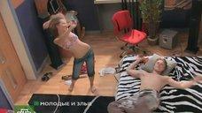 1. Наталья Русинова в лифчике танцует – Молодые и злые