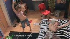 3. Наталья Русинова в лифчике танцует – Молодые и злые