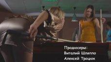 2. Маруся Зыкова и Евгения Крегжде эротично играют в бильярд – Даёшь молодёжь!