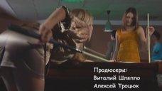 3. Маруся Зыкова и Евгения Крегжде эротично играют в бильярд – Даёшь молодёжь!
