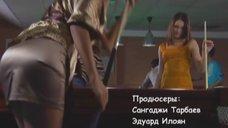 4. Маруся Зыкова и Евгения Крегжде эротично играют в бильярд – Даёшь молодёжь!