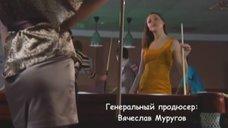 6. Маруся Зыкова и Евгения Крегжде эротично играют в бильярд – Даёшь молодёжь!
