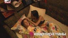 2. Интимная сцена с Дарьей Резниковой – Большие надежды (2011)