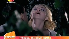 Секс с Ольгой Будиной в лесу