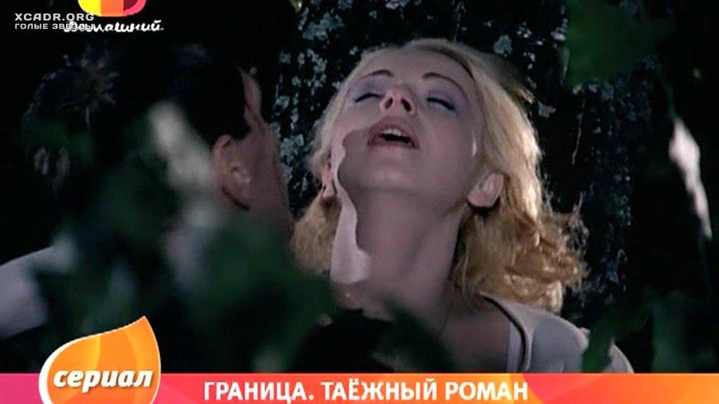 Граница Таежный Роман Вырезанные Эро Сцены