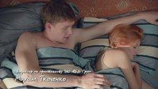 6. Постельная сцена с Ольгой Кузьминой – Кухня