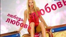 Ксения Собчак в рекламе канала ТНТ