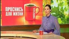 6. Екатерина Стриженова в прозрачной блузке в телепередаче «Доброе утро»