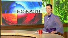 7. Екатерина Стриженова в прозрачной блузке в телепередаче «Доброе утро»