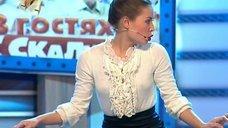 Торчащие соски Юлии Михалковой