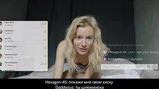 2. Лена Тронина занимается вебкамом – Happy End