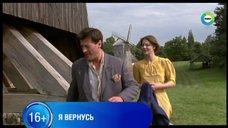1. Интимная сцена с Елизаветой Боярской – Я вернусь