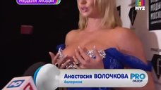 10. Большая грудь Анастасии Волочковой